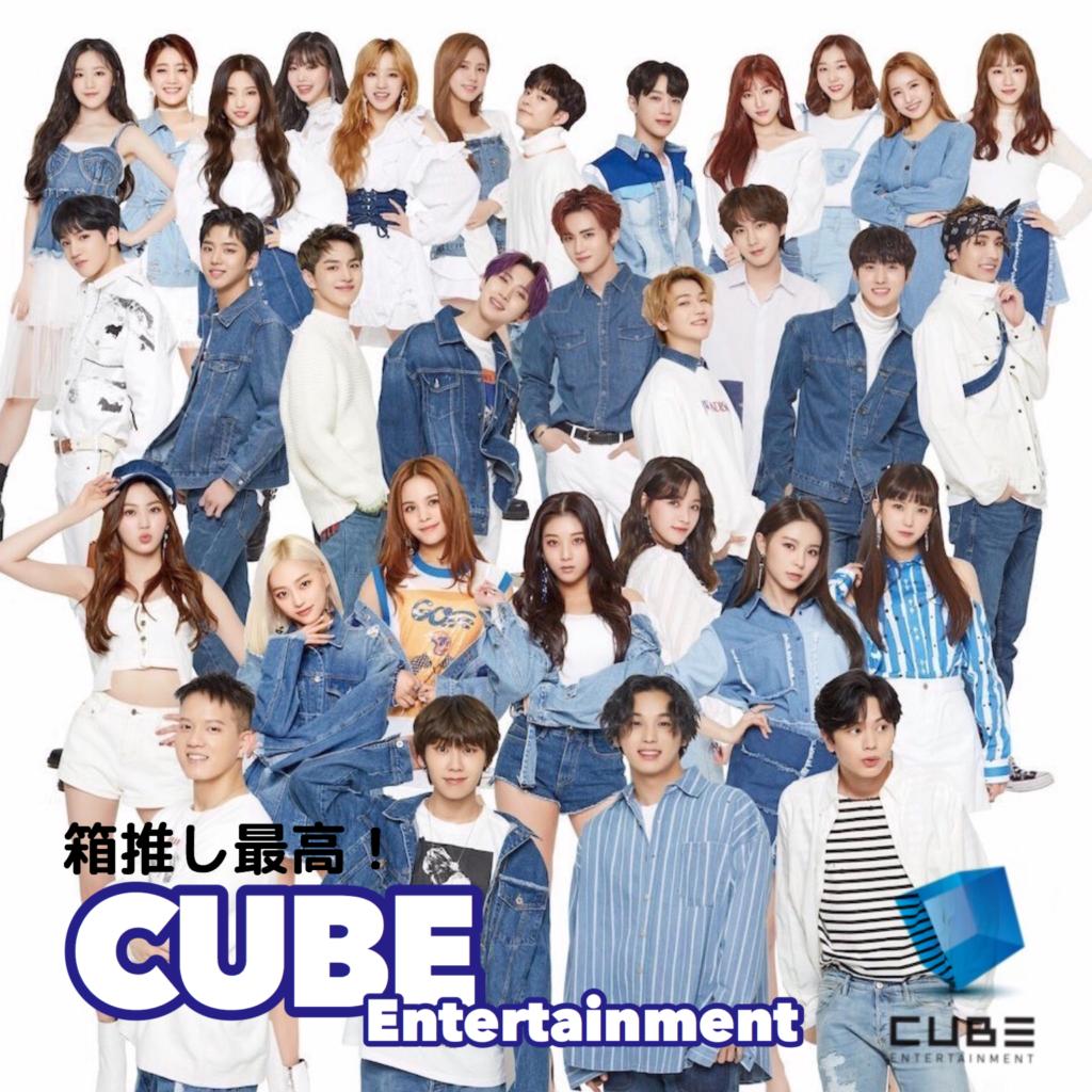 cube kpop